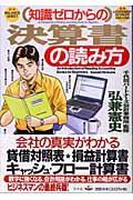 知識ゼロからの決算書の読み方