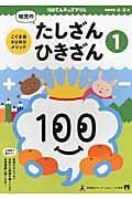 幼児のたしざん・ひきざん 1 / こぐま会KUNOメソッド