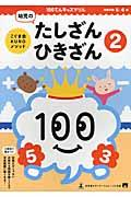幼児のたしざん・ひきざん 2 / こぐま会KUNOメソッド