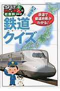 日本全国鉄道クイズ / 鉄道で都道府県がわかる!
