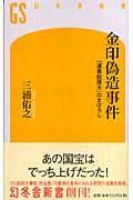 金印偽造事件 / 「漢委奴國王」のまぼろし