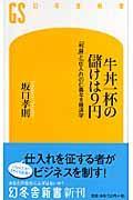 牛丼一杯の儲けは9円 / 「利益」と「仕入れ」の仁義なき経済学