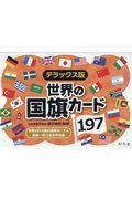 デラックス版世界の国旗カード197