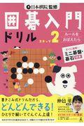 日本棋院監修囲碁入門ドリル ステップ2