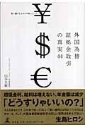 外国為替証拠金取引の真実44
