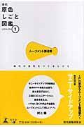 現代原色しごと図鑑 1 / しごとサンプル