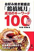 お好み焼き繁盛店「鶴橋風月」成功のキーワード100