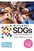 知っていますか?SDGs