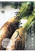 野菜学入門 新装版