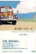 海を抱いたビー玉 / 甦ったボンネットバスと少年たちの物語