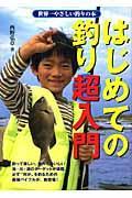 はじめての釣り超入門 / 世界一やさしい釣りの本