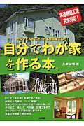 自分でわが家を作る本。 / セルフビルドは思ったより簡単でした!