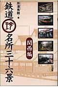 鉄道珍名所三十六景 関西編