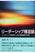 リーダーシップ構造論 / リーダーシップ発現のしくみと開発施策の体系