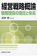 経営戦略概論 / 戦略理論の潮流と体系
