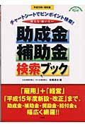 使える・使いたい助成金・補助金検索ブック 平成15年ー16年版 / チャートシートでピンポイント検索!