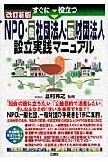 すぐに役立つNPO・一般社団法人・一般財団法人設立実践マニュアル 改訂新版