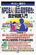 NPO法人の設立・運営手続きと会計税務入門 / すぐに役立つ
