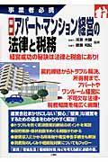 最新アパート・マンション経営の法律と税務 / 事業者必携