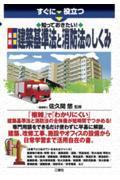 すぐに役立つ知っておきたい!最新図解建築基準法と消防法のしくみ