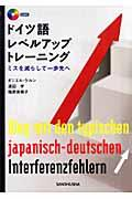 ドイツ語レベルアップトレーニング / ミスを減らして一歩先へ