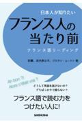 日本人が知りたいフランス人の当たり前 / フランス語リーディング
