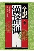 全訳漢辞海 第2版