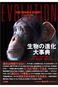 生物の進化大事典