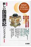 新しい国語表記ハンドブック 第5版 / 最新人名用漢字表外漢字字体表収録!