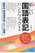 新しい国語表記ハンドブック 第6版 / 最新の「常用漢字表」平成22年11月内閣告示で改定収録!