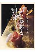 かじゅある割烹 / 日本料理のお値打ちコースと一品料理