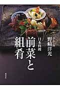日本料理前菜と組肴
