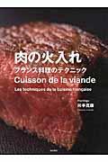 肉の火入れ / フランス料理のテクニック