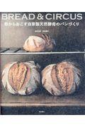 粉からおこす自家製天然酵母のパンづくり / BREAD & CIRCUS