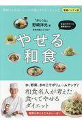 やせる和食 増補ハンディ版 / 野﨑さんのおいしいかさ増しダイエットレシピ