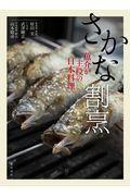 さかな割烹 / 魚介が主役の日本料理