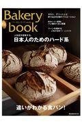 Bakery book vol.12