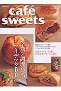 Cafe ́ sweets vol.34