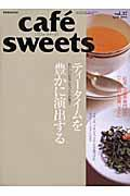 Cafe ́ sweets vol.37