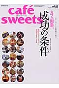 Cafe ́ sweets vol.42