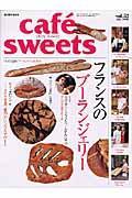 Cafe ́ sweets vol.52