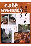 Cafe ́ sweets vol.59