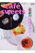 Cafe ́ sweets vol.64