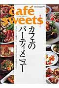 Cafe ́ sweets vol.68