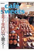 Cafe ́ sweets vol.69