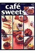 Cafe ́ sweets vol.71