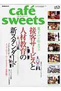 Cafe ́ sweets vol.74