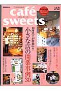 Cafe ́ sweets vol.76