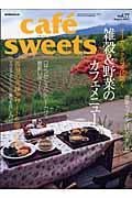 Cafe ́ sweets vol.77