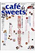 Cafe ́ sweets vol.85